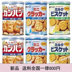 【期間限定】非常食 ブルボン 缶入 保存食 6缶セット
