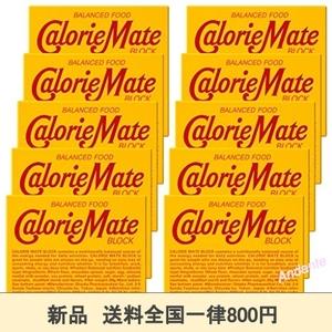 【期間限定】サイズ4本×10個 大塚製薬 カロリーメイト ブロック チョコレート 4本*10個
