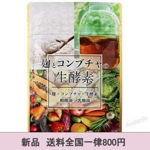 【期間限定】麹とコンブチャの生酵素 30日分