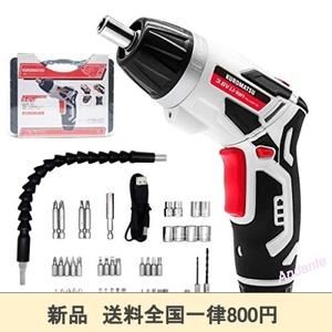 【期間限定】Kuromatsu 電動ドライバー 電動ドリル 44本ビット1本延長棒 正逆転切り替え トルク調整可 LEDライト付き
