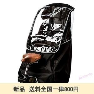 【期間限定】Active Winner 子供乗せ自転車 チャイルドシート レインカバー 撥水加工 収納バッグ付