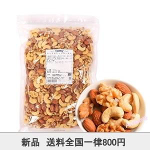 【期間限定】ミックスナッツ ロースト / 1kg TOMIZ/cuoca(富澤商店) 素焼き 無塩 無添加 オイルなし 保存に便利