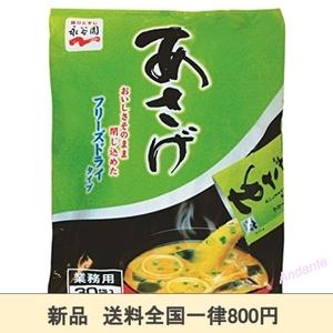 【期間限定】永谷園 業務用あさげ(粉末) 30食入
