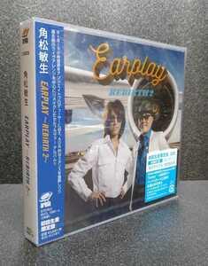 未開封☆角松敏生 EARPLAY ~REBIRTH 2~ ☆初回生産限定盤2CD