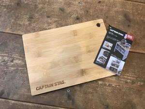 CAPTAIN STAG キャプテンスタッグ 竹製 マルチボード B5 ソロキャンプ アウトドア ツーリング 新品 未使用 正規品