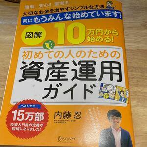 図解10万円から始める!初めての人のための資産運用ガイド 簡単!安心!!堅実!…
