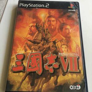 【PS2】 三國志VII