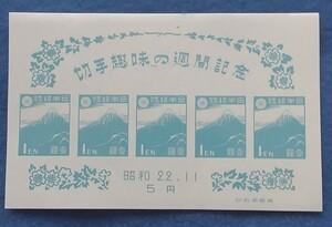昭和22年 切手趣味週間 小型シート