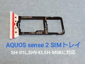 【互換性あり】AQUOS sense 2 (白)SIMトレイ 中古品 SHARP SIMトレー SH-01L,SHV43,SH-M08に合致