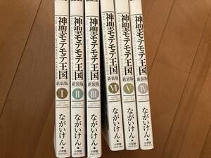 神聖モテモテ王国 新装版1巻~6巻