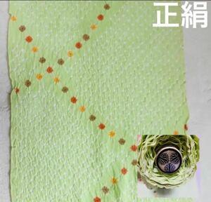 イエローグリーンの正絹絞り柄生地