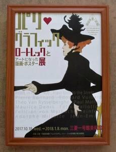 「ロートレック展/ 三菱一号館美術館」アートチラシ A4額入り