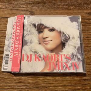 【DJ KAORI】JMIX 4