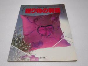 西川万知子の 贈り物の刺しゅう  送料無料