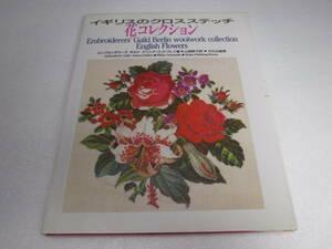 イギリスのクロスステッチ 花コレクション  送料無料
