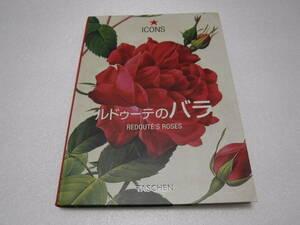 ルドゥーテのバラ REDOUTE'S ROSES  送料無料