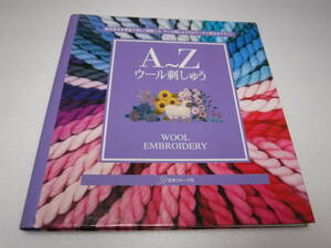 A~Z ウール刺しゅう 基本技法を写真で詳しく解説した、ウール刺しゅうのステッチと技法&デザイン  送料無料