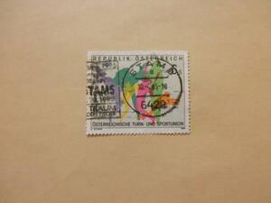 使用済み外国切手 オーストリア 1995年発売 オーストリアスポーツ連合50年記念