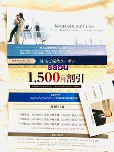 ★日本テレホン 株主優待クーポン 1500円割引クーポン ★1枚 ★有効期限:2021年8月2日~ 2022年5月2日。 ★クーポンコードのみ可能