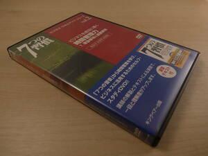 DVD●ビジネスを成功に導く時間管理力 1―緊急事項と重要事項 7つの習慣ビジネス・スキルアップ・シリーズvol.2●
