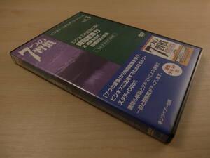 DVD●ビジネスを成功に導く時間管理力 2.成果を出す、目標設定と計画 7つの習慣ビジネス・スキルアップ・シリーズvol.3●