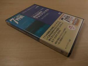 DVD●自分自身をマネジメントする 7つの習慣ビジネス・スキルアップ・シリーズvol.8●