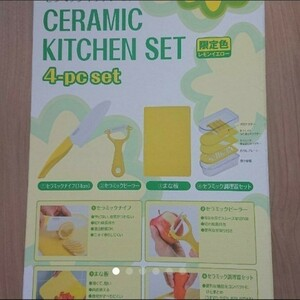 京セラ セラミックキッチン4点セット