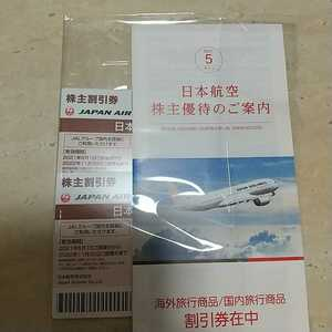 JAL 株主優待 株主割引券 2枚 2022年11月30日  海外ツアー 国内ツアー 割引券付き冊子2022年5月31日