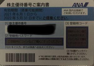 最新☆番号通知のみ送料無料☆ ANA 株主優待券 全日空(2022/5/31まで)在庫2枚あり