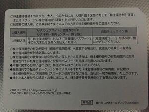 最新☆番号通知のみ送料無料☆ ANA 株主優待券 全日空(2022/5/31まで)在庫2枚まで