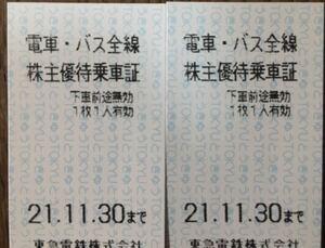 ミニレター可☆即決☆東急電鉄 株主優待乗車証 乗車券2枚 2021年11月30日期限 東京急行電鉄