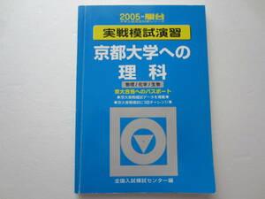 2005 実戦模試演習 京都大学への理科 駿台 全国入試模試センター編