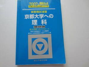 2002 実戦模試演習 京都大学への理科 駿台 全国入試模試センター編