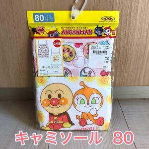 新品【即決 送料無料】アンパンマン キャミソール 肌着 インナー 80