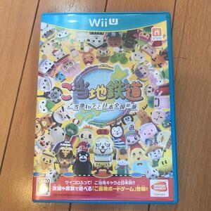 WiiUソフト「ご当地鉄道 〜ご当地キャラと日本全国の旅〜」