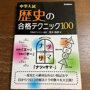 中学入試歴史の合格テクニック100