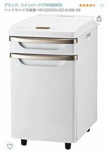 ツインバード 冷蔵庫 ベッドサイド