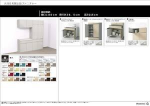 No.910661 ハウステック キッチンバックキャビネット W1800 モデルルーム・展示場回収品 福岡県大川市より