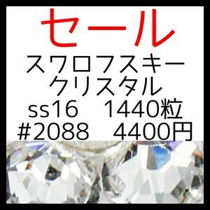 【セール】クリスタルss16正規スワロフスキー1440粒10グロス