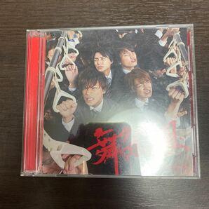 キスマイ 舞祭組 棚からぼたもち CD+DVD