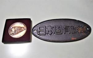 鉄道開通百年記念 記念メダル 日本国有鉄道 プレート 車籍 看板 銘板 国鉄 SL JR 鉄道グッズ 当時物 1972年 昭和47年レトロ