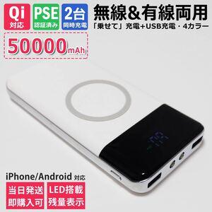 モバイルバッテリー 無線と有線両用 ワイヤレス充電【Qi対応】