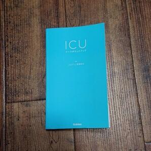ICUナースポケットブック