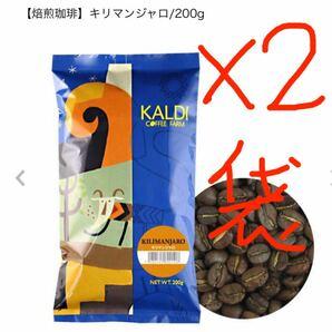 カルディ キリマンジャロ 2袋 コーヒー豆 粉 中挽き