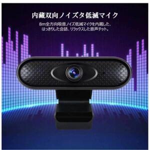 最新版Webカメラ 1080P ウェブカメラ Web会議・オンライン授業 マイク内蔵 110°広角 オートフォーカス 光補正