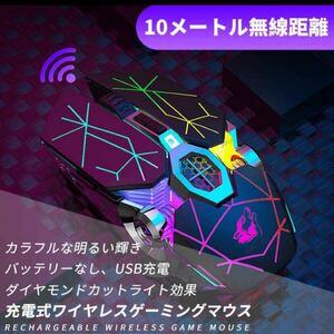 ゲーミングマウスワイヤレス ゲーム マウス 3速DPI調整LED7カラーライト