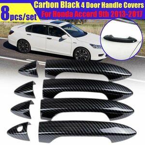 【値下げ交渉OK】8 ピース/セット車外装ドアハンドルは、カーボンブラックホンダアコード 車のスタイリング