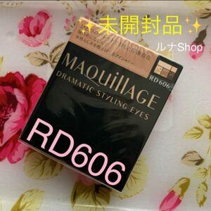 資生堂 マキアージュ ドラマティックスタイリングアイズ RD606 ラズベリーモカ 新品・未開封品マキアージュアイカラー