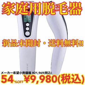 家庭用 光 脱毛器 全身用 メンズ レディース 男女兼用【ホワイト】新品 未開封
