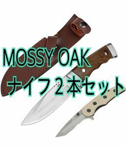 MOSSY OAK サバイバル ナイフ 2本セット